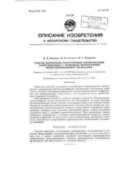Способ коррекции полутоновых изображений, записываемых с помощью феррографии модулированными сигналами (патент 122170)
