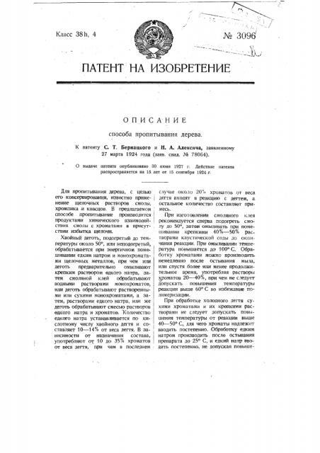 Способ пропитывания дерева (патент 3096)