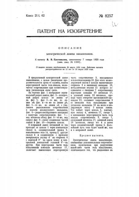 Электрическая лампа накаливания (патент 8257)
