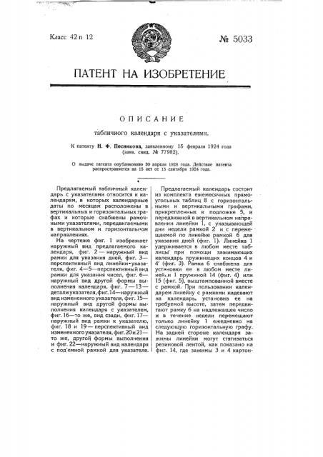 Табличный календарь с указателями (патент 5033)