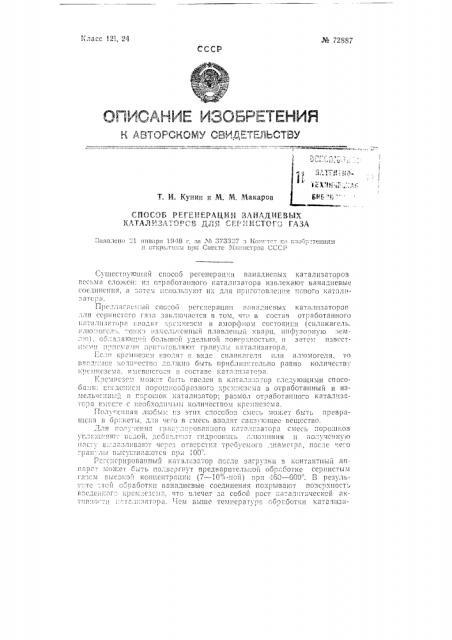Способ регенерации ванадиевых катализаторов для сернистого газа (патент 72887)