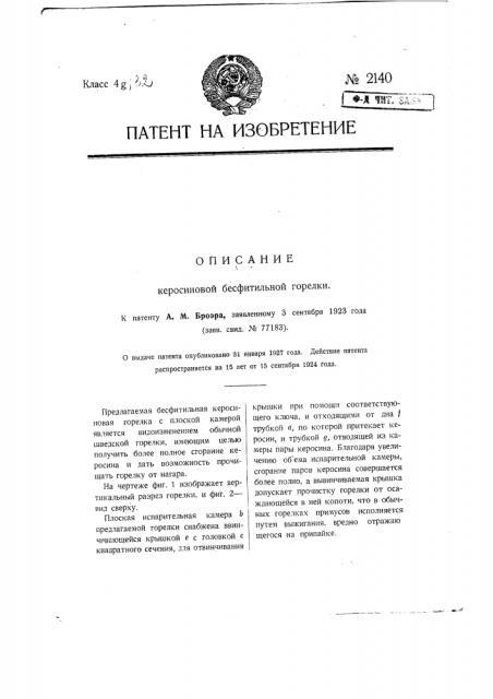 Керосиновая бесфитильная горелка (патент 2140)