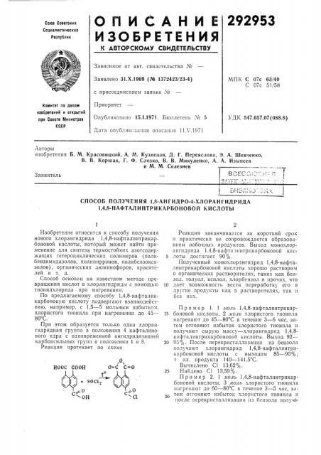Способ получения 1,8-ангидро-4-хлорангидрида 1,4,8- нафталинтрикарбоновой кислоты (патент 292953)