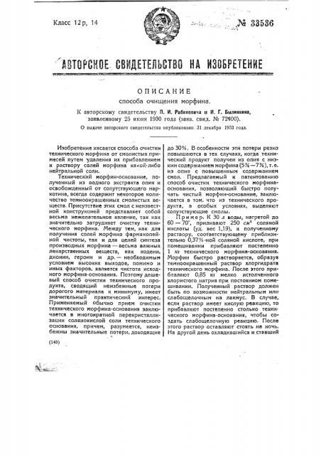 Способ очищения морфина (патент 33536)