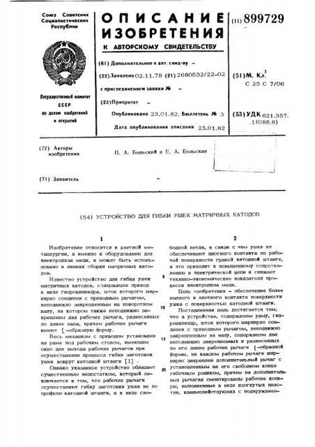 Устройство для гибки ушек матричных катодов (патент 899729)