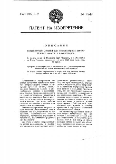Направляющая лопатка для многокамерных центробежных насосов и компрессоров (патент 4949)
