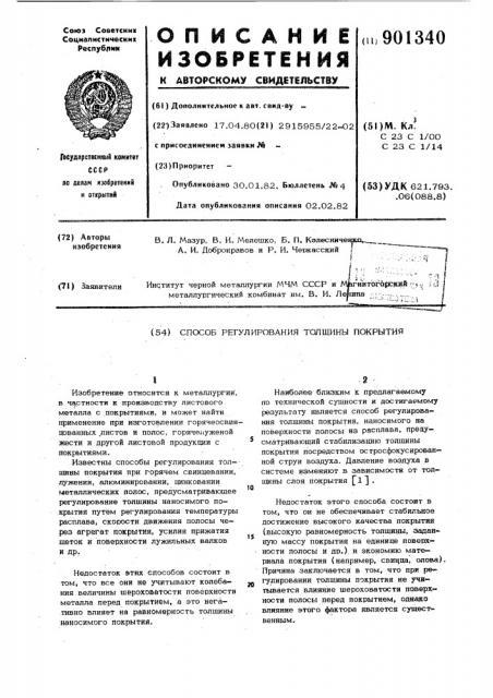 Способ регулирования толщины покрытия (патент 901340)