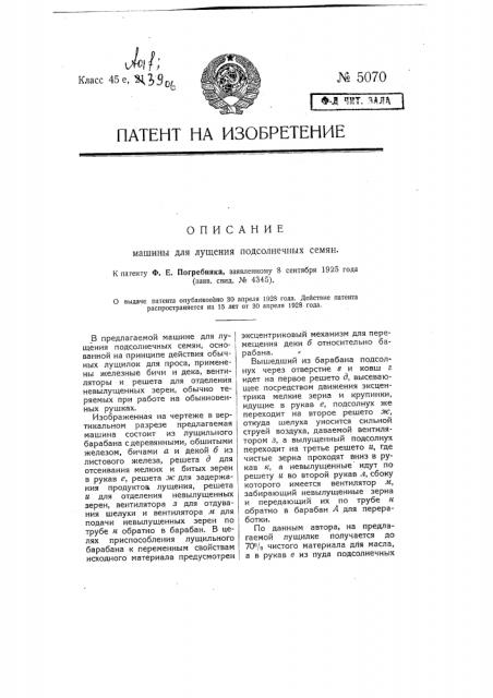 Машина для лущения подсолнечных семян (патент 5070)