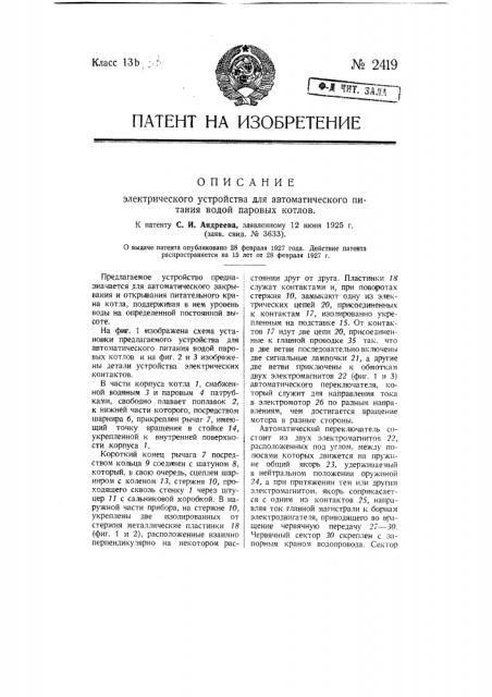 Электрическое устройство для автоматического питания водой паровых котлов (патент 2419)