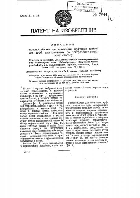 Приспособление для вставления муфтовых шишек для труб, изготовляемых по центробежно-литейному способу (патент 7244)