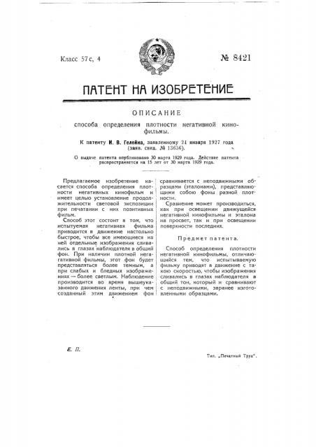 Способ определения плотности негативной кинофильмы (патент 8421)