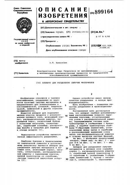Аппарат для разделения сыпучих материалов (патент 899164)