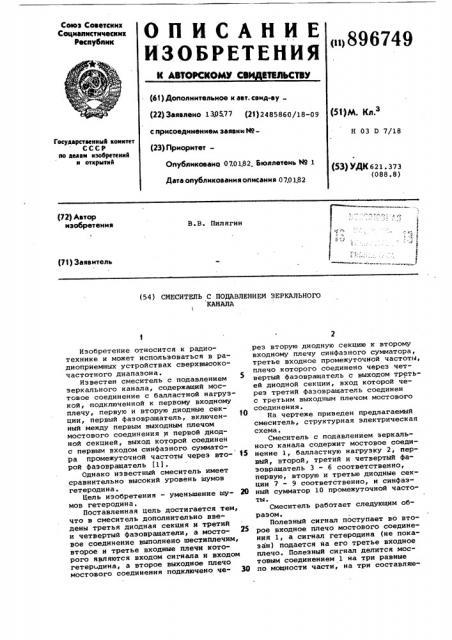 Смеситель с подавлением зеркального канала (патент 896749)