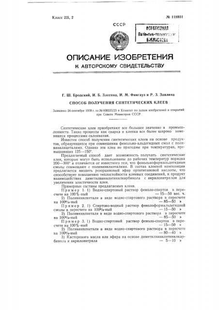 Способ получения синтетических клеев (патент 118931)