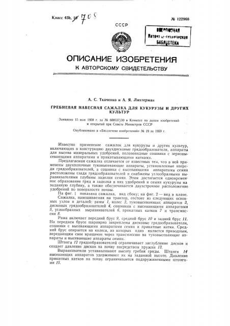 Гребневая навесная сажалка для кукурузы и других культур (патент 122968)