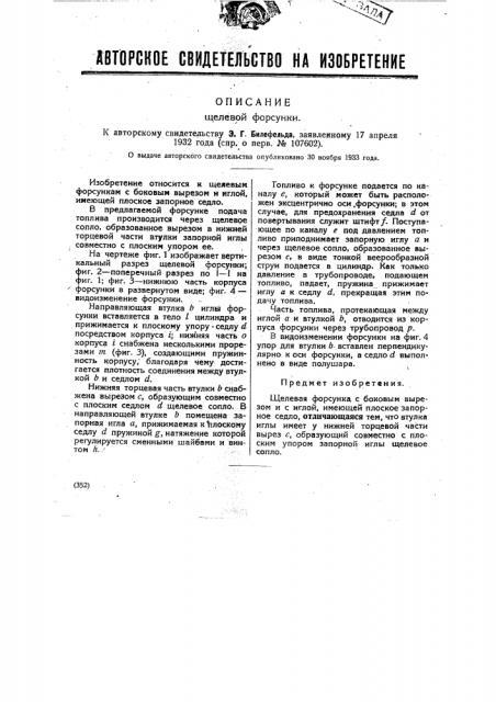 Щелевая форсунка (патент 33365)