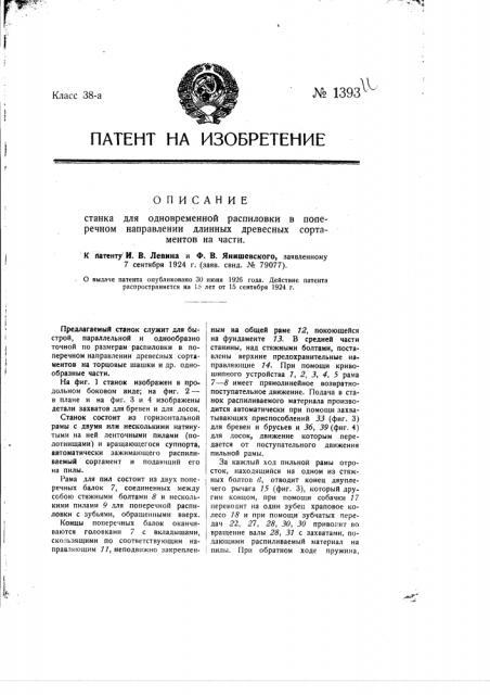 Станок для одновременной распиловки в поперечном направлении длинных древесных сортаментов на части (патент 1393)