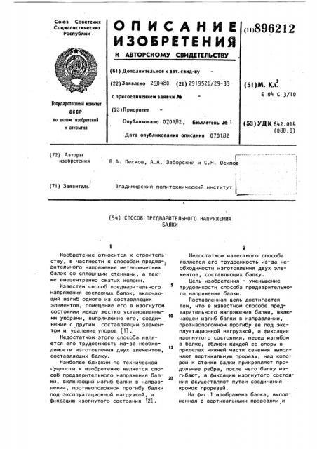 Способ предварительного напряжения балки (патент 896212)