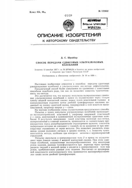 Способ передачи сдвиговых ультразвуковых колебаний (патент 122932)