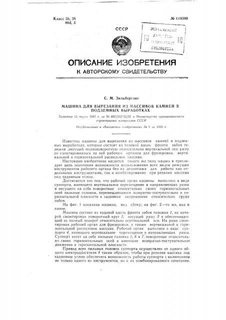Машина для вырезания из массивов камней в подземных выработках (патент 119500)