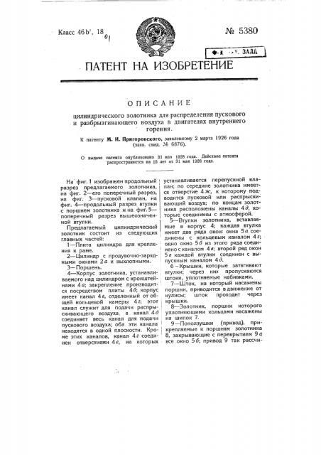 Цилиндрический золотник для распределения пускового и разбрызгивающего воздуха в двигателях внутреннего горения (патент 5380)