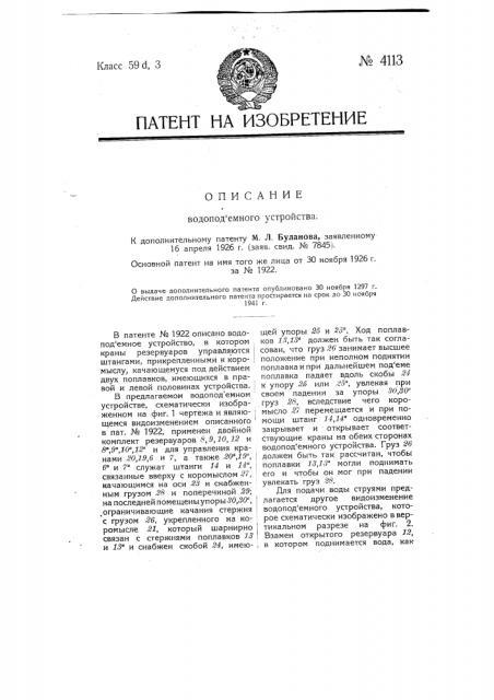 Водоподъемное устройство (патент 4113)
