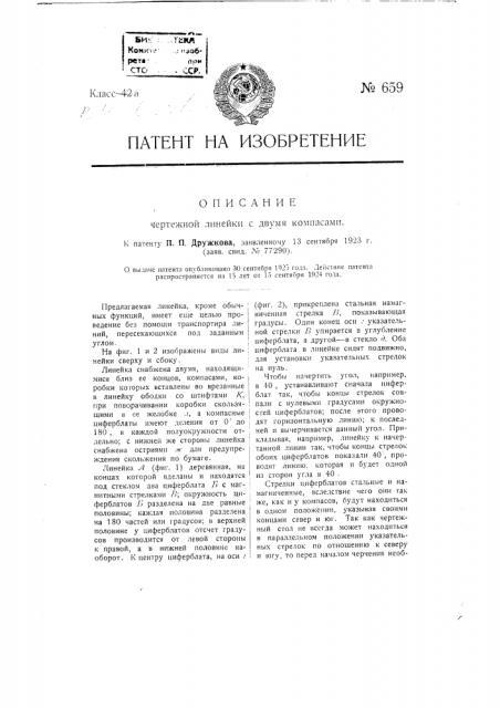 Чертежная линейка с двумя компасами (патент 659)