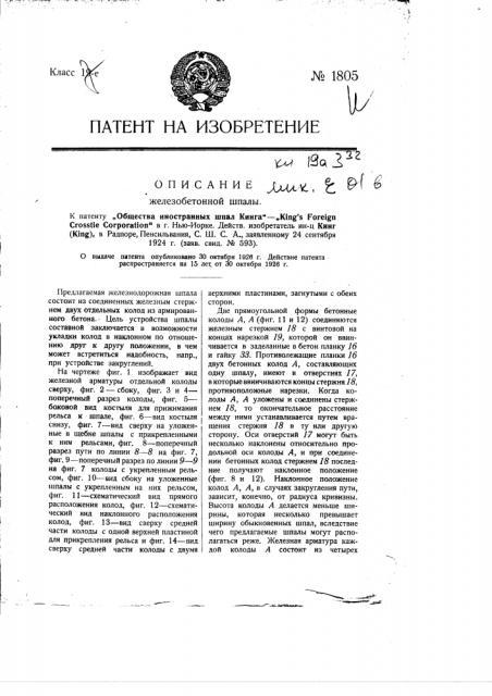 Железобетонная шпала (патент 1805)