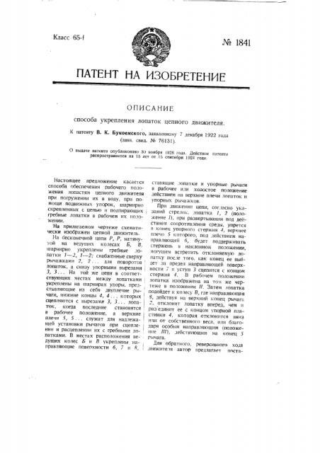 Способ укрепления лопаток цепного движителя (патент 1841)