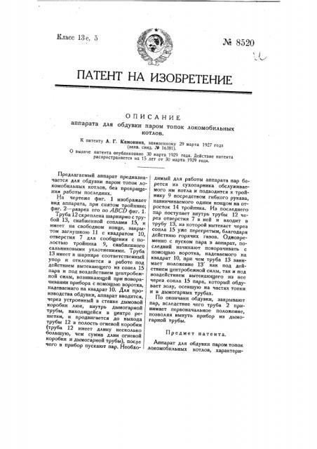 Аппарат для обдувки паром топок локомобильных котлов (патент 8520)