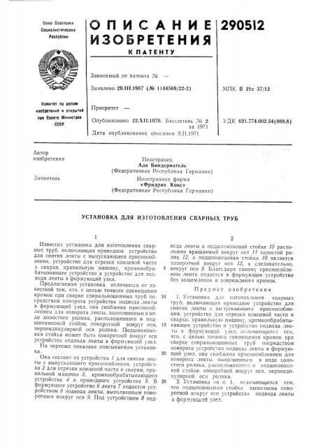 Патент ссср  290512 (патент 290512)