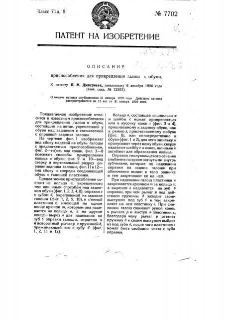 Приспособление для прикрепления галош к обуви (патент 7702)