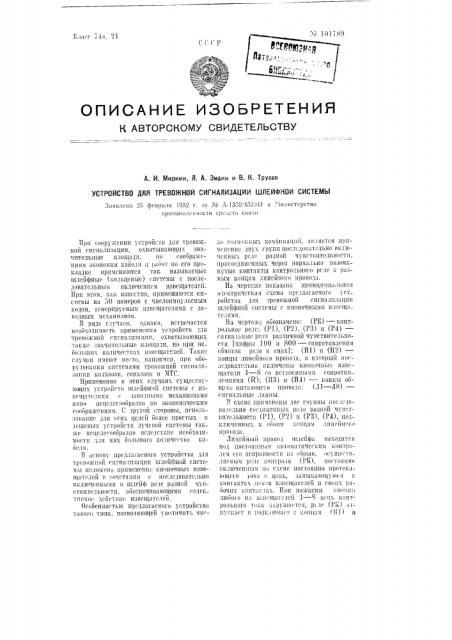 Устройство для тревожной сигнализации шлейфной системы (патент 101789)