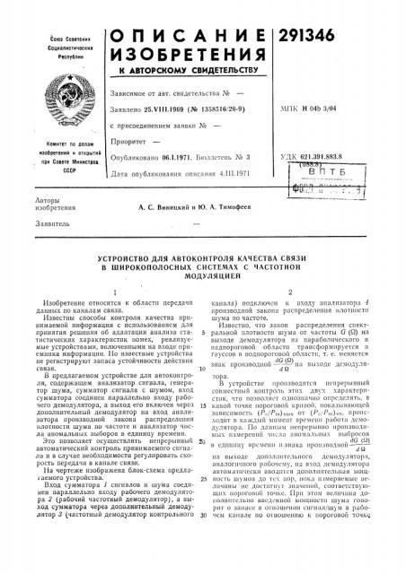 Устройство для автоконтроля качества связи в широкополосных системах с частотноймодуляцией (патент 291346)