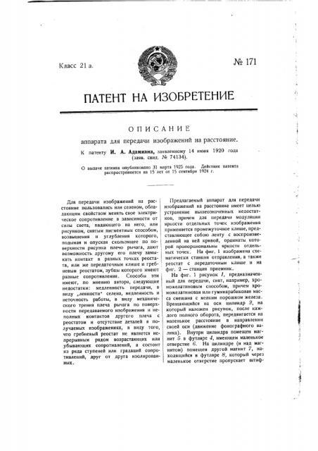 Аппарат для передачи изображений на расстояние (патент 171)