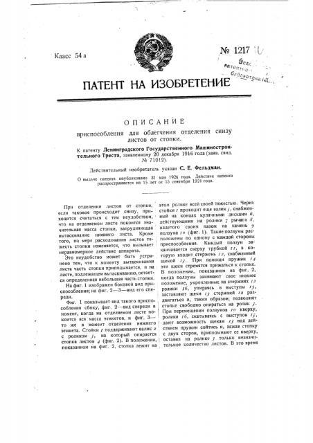 Приспособление для облегчения отделения снизу листов от стопки (патент 1217)