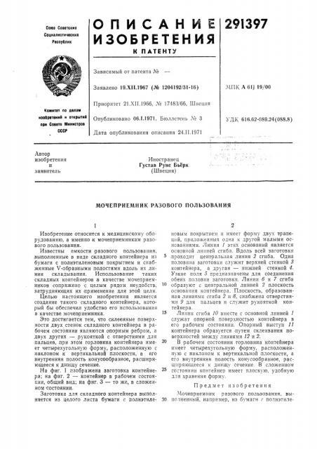 Мочеприемник разового пользования (патент 291397)