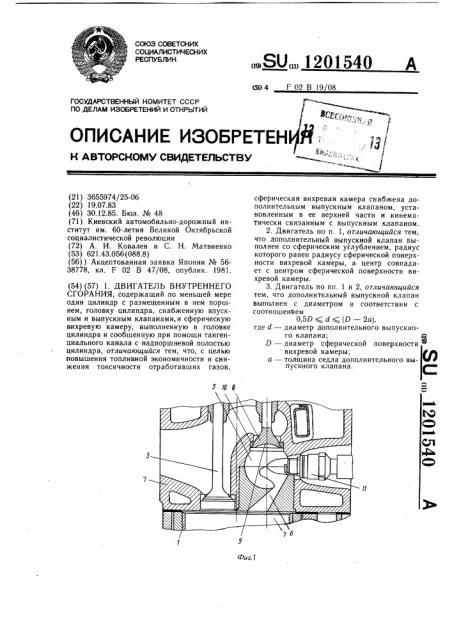 Двигатель внутреннего сгорания (патент 1201540)