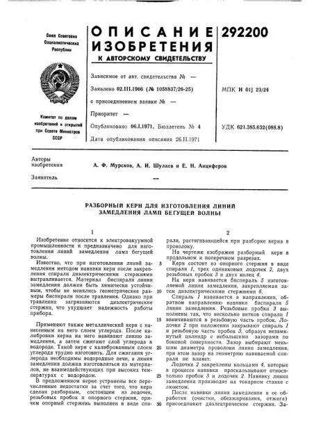 Разборный керн для изготовления линий замедления ламп бегущей волны (патент 292200)