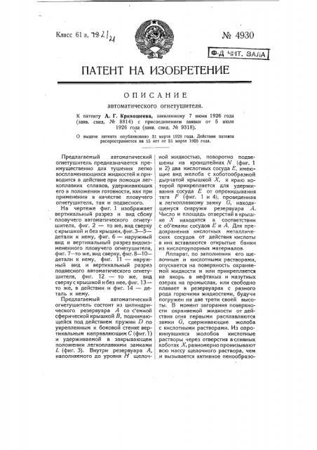 Автоматический огнетушитель (патент 4930)