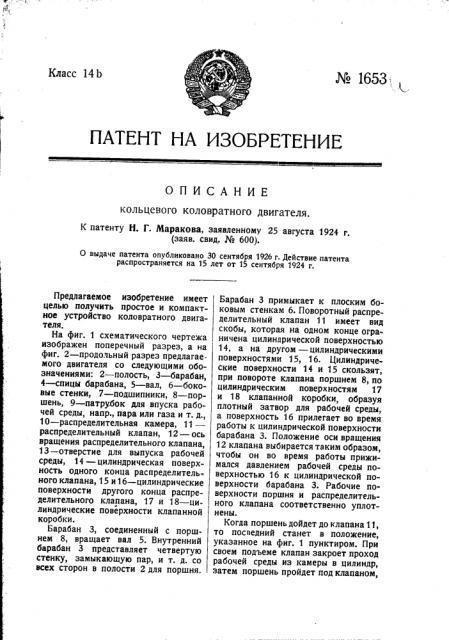 Кольцевой коловратный двигатель (патент 1653)