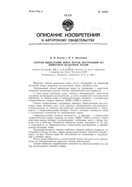Способ выделения жира путем экстракции из животной белковой ткани (патент 122231)