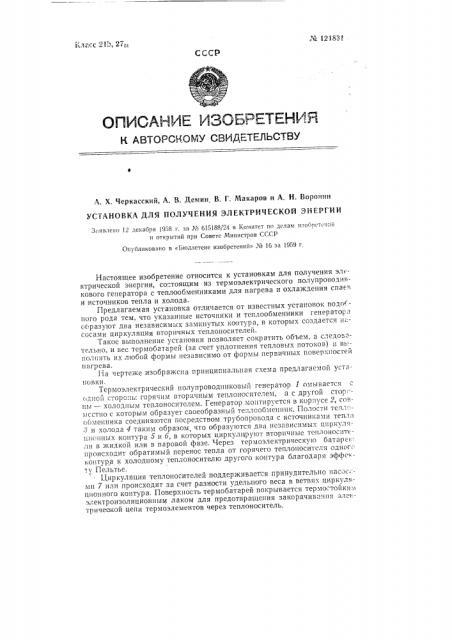 Установка для получения электрической энергии (патент 121831)