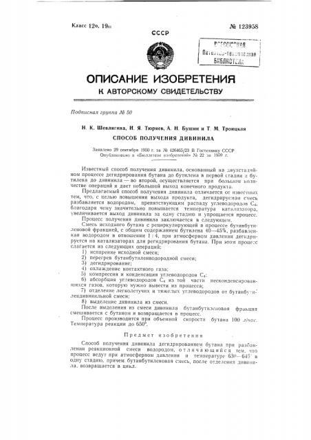 Способ получения дивинила (патент 123958)