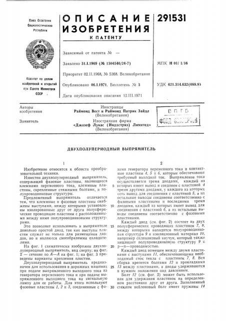 Двухполупериодный выпрямитель (патент 291531)