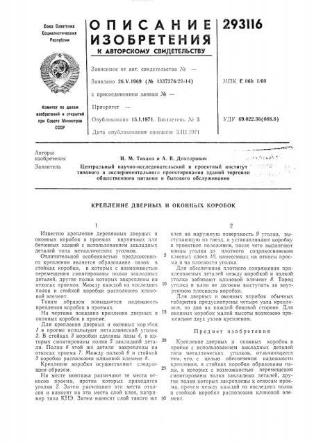 Крепление дверных и оконных коробок (патент 293116)