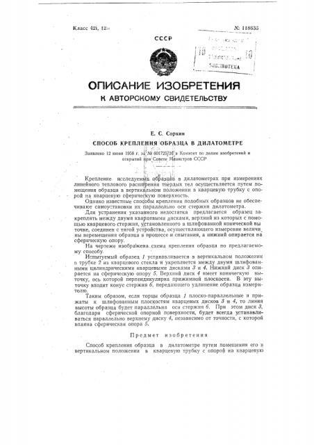 Способ крепления образца в дилатометре (патент 118635)