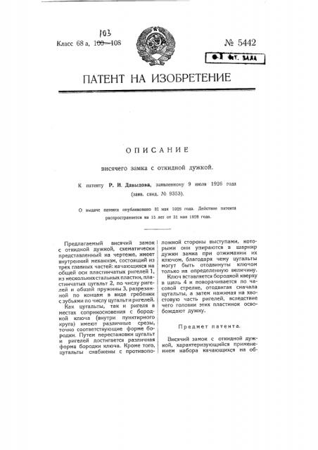 Висячий замок с откидной дужкой (патент 5442)
