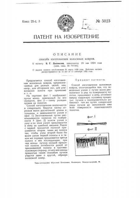 Способ изготовления волосяных ковров (патент 5023)
