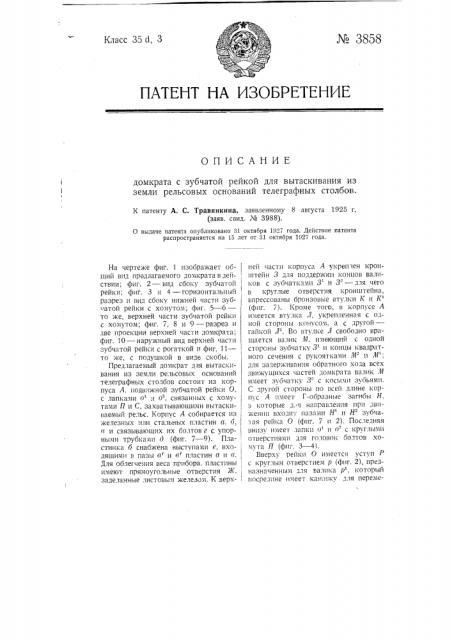 Домкрат с зубчатой рейкой для вытаскивания из земли рельсовых оснований телеграфных столбов (патент 3858)